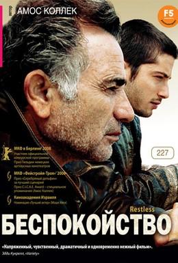 Постер фильма Беспокойство (2008)