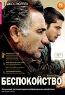 Беспокойство (2008)