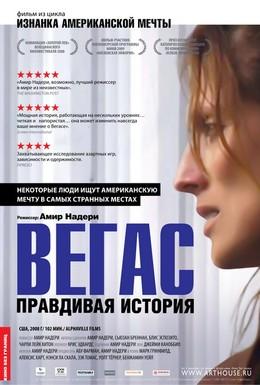Постер фильма Вегас: Правдивая история (2008)