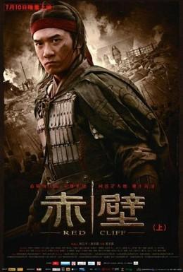 Постер фильма Битва у Красной скалы (2008)