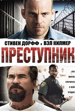Постер фильма Преступник (2008)