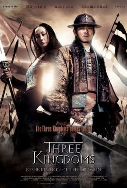 Постер фильма Три королевства: Возвращение дракона (2008)