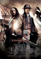 Три королевства: Возвращение дракона (2008)
