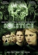 Солнцестояние (2008)