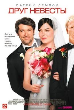 Постер фильма Друг невесты (2008)
