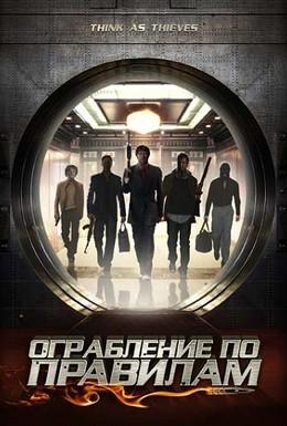 Постер фильма Ограбление по правилам (2009)