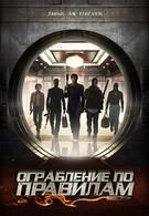 Ограбление по правилам (2009)