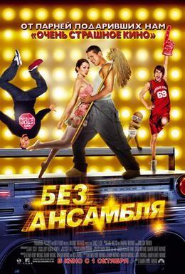 Постер фильма Без ансамбля (2009)