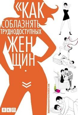 Постер фильма Как соблазнять труднодоступных женщин (2009)