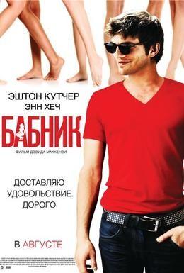 Постер фильма Бабник (2009)