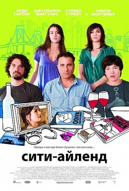 Постер фильма Сити-Айленд (2009)