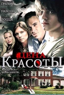 Постер фильма Цена красоты (2009)