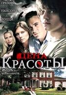 Цена красоты (2009)