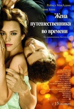 Постер фильма Жена путешественника во времени (2009)