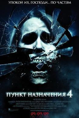 Постер фильма Пункт назначения 4 (2009)