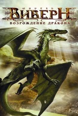 Постер фильма Виверн: Возрождение дракона (2009)