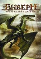 Виверн: Возрождение дракона (2009)
