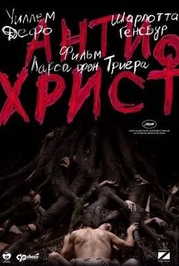 Постер фильма Антихрист (2009)