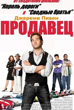 Постер фильма Продавец (2009)