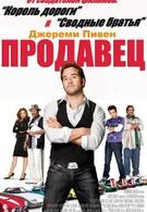 Продавец (2009)