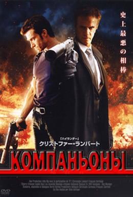 Постер фильма В ожидании Миллера (2009)