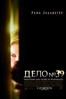 Постер фильма Дело №39 (2009)