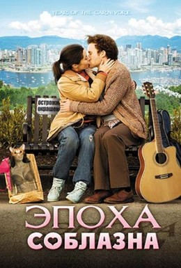 Постер фильма Эпоха соблазна (2009)