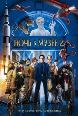 Постер фильма Ночь в музее 2 (2009)