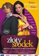 Золотая середина (2009)
