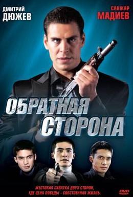 Постер фильма Обратная сторона (2009)