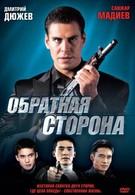 Обратная сторона (2009)