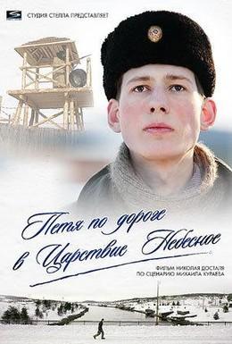 Постер фильма Петя по дороге в Царствие Небесное (2009)