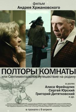 Постер фильма Полторы комнаты, или Сентиментальное путешествие на Родину (2008)