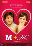 М+Ж (2009)