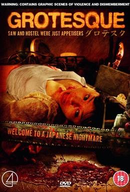 Постер фильма Гротеск (2009)