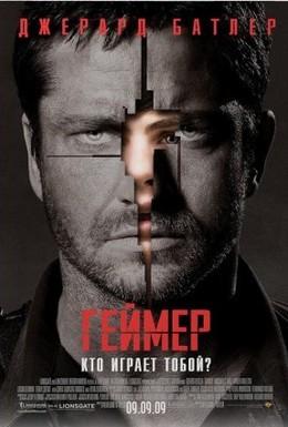 Постер фильма Геймер (2009)