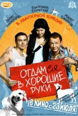 Постер фильма Отдамся в хорошие руки (2009)