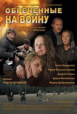 Постер фильма Обреченные на войну (2008)