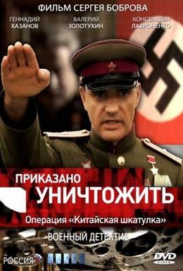 Постер фильма Приказано уничтожить! Операция: Китайская шкатулка (2009)