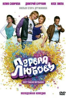 Постер фильма Первая любовь (2009)