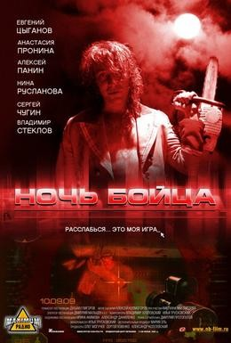 Постер фильма Ночь бойца (2009)