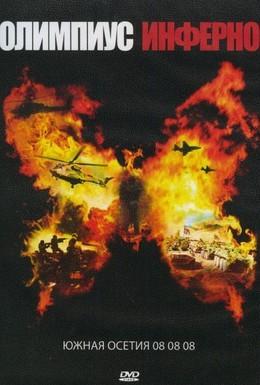 Постер фильма Олимпиус Инферно (2009)