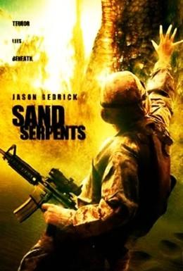 Постер фильма Змеи песка (2009)