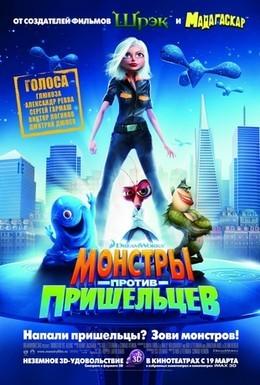 Постер фильма Монстры против пришельцев (2009)