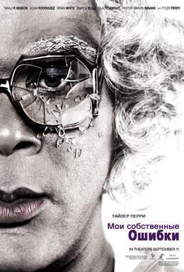 Постер фильма Мои собственные ошибки (2009)