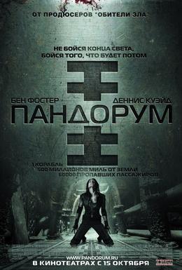 Постер фильма Пандорум (2009)