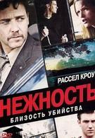 Нежность (2009)