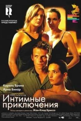 Постер фильма Интимные приключения (2008)
