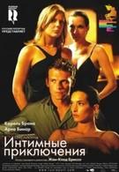 Интимные приключения (2008)