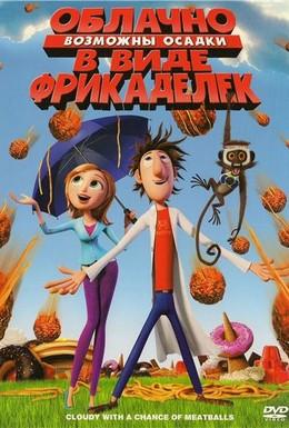 Постер фильма Облачно, возможны осадки в виде фрикаделек (2009)